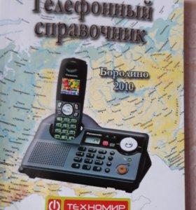 Телефонный справочник г.Бородино