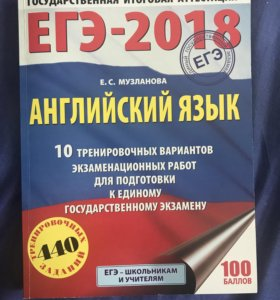 Книга для подготовки к ЕГЭ по английскому языку