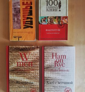 Книги Чарльза Буковски (новые) и Чака Паланика