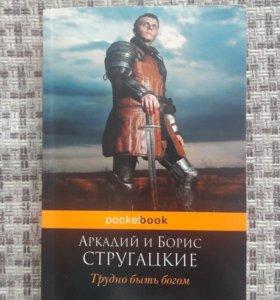 Аркадий и Борис Стругацкие-Трудно быть богом