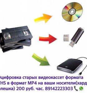 Оцифровка старых видеокассет формата VHS