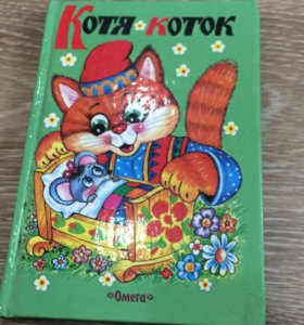 Сказка Котя коток