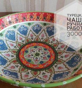 Турецкая чаша ручной работы