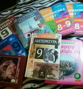 Учебники 6-7-8-9