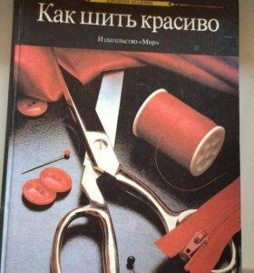 """Книга """"Как шить красиво""""."""