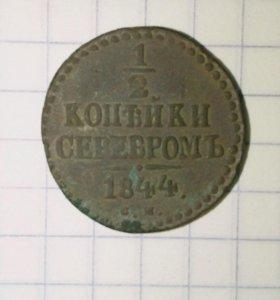 Монета царя