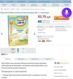 Каша Фруто Няня рисовая безмолочная 3 шт