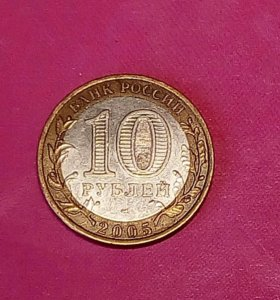 10 рублей 2005 года