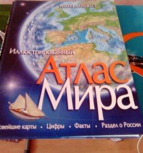 """Книга """" Атлас Мира"""""""
