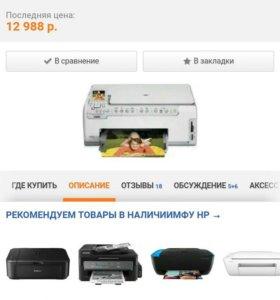 hp принтер c5183 сканер
