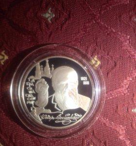 Достоевский. Серебро 2 рубля 1996 года