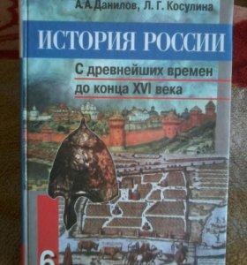 История России с древнейших времен 6класс