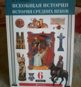 Всеобщая история средних веков