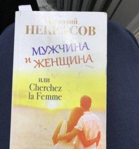 Книга Анатолий Некрасов
