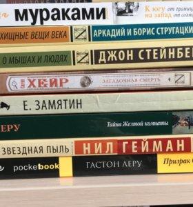 Книги от 50 до 100
