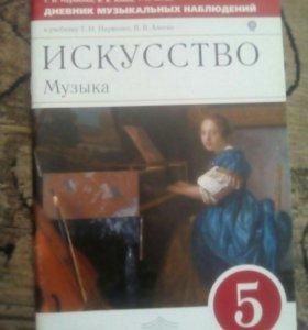 """Книга Искусство ,,Музыка"""""""