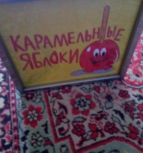 Делаю Яблоки в Карамели в Заинске