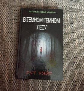 Книга « В темном темном лесу»