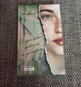 Книга « Счастливые девочки не умирают»