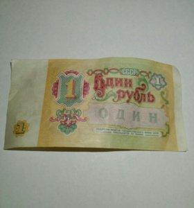 Продаю банкноту банка СССР