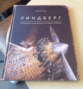Очень интересная книга про летающего мышонка