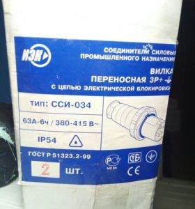 Вилка переносная силовая ССИ-034 3Р+РЕ 63А 380