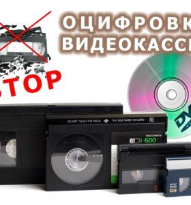Оцифровка видеокассет всех форматов