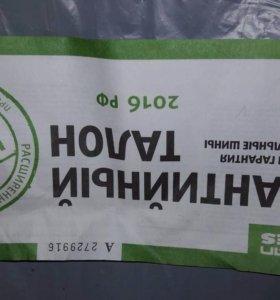 Продам резину Нокиан Хакапелита ( ЛЕТО)на литье