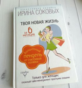 Ирина Соковых. Твоя новая жизнь за 6 месяцев.