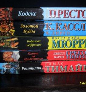 Мир приключений 5 книг