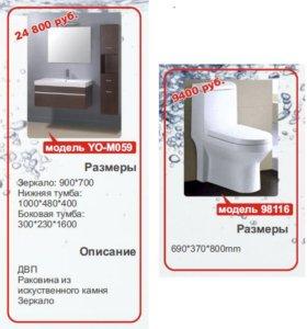Комплект мебели для ванной и унитаз