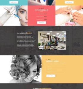 Дизайн сайта, визитки, рекламные баннеры