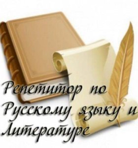 Репетитор по русскому языку и литературе