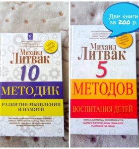 Две Книги по психологии. М. Литвак