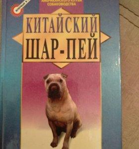 Книга о китайском шарпее.