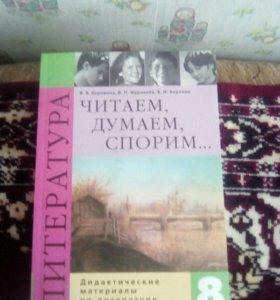 """Книга ,,Литература"""""""