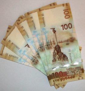 100 рублей Крым.