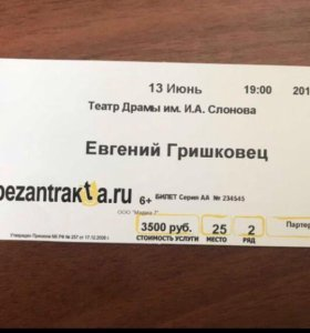 Билет Евгений Гришковец 13 июня театр драмы