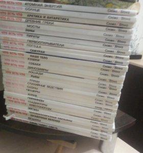 Книги <<Что есть что >>в наличии 29 шт.
