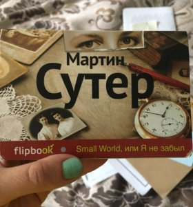 Книга Мартин Сутер small world, или я не забыл