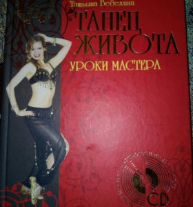 "Книга ""Танец живота"" с CD-диском"