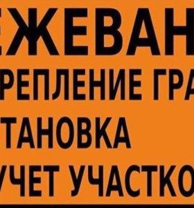 Кадастровый инженер Хотьково
