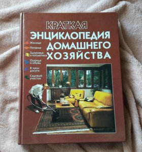 Энциклопедия домашнено хозяйства книга