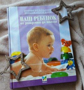 """Книга """"Ваш ребенок"""" справочник для будущих мам"""