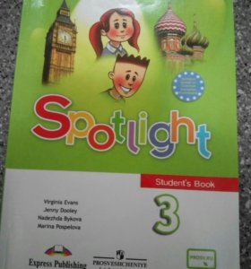 Учебник английского языка 3класс