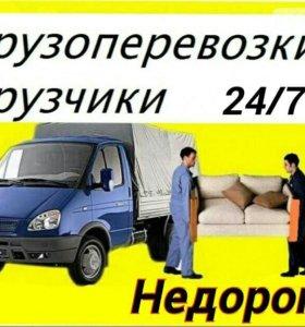 Грузоперевозки,Грузовое такси,Вывоз мусора,Грузчик