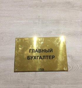Латунные таблички на двери в офис