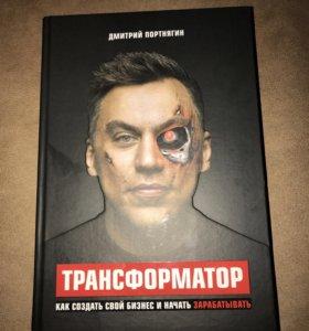 Книга ,,Трансформатор'',автор Дмитрий Портнягин