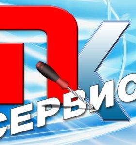 Ремонт ПК, Телефонов, Ноутбуков, Планшетов