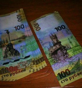 Купюра (Банкнота) посвящённая Севастополю и Крыму